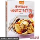 好吃到家的保健菜347例/食在好吃 养生保健食疗书籍 家庭美食图书