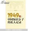 【绝版好书】1949年:中国知识分子的私人记录