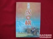 反思纵与横----全国最畅销的的人文书之一