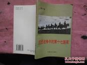 抗日战争中的第十七路军(一版一印,特别珍贵的是书前有照片,后边有八张彩色作战地图)