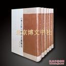 北京博文书社 正版《考工记》研究文献辑刊(全六册)