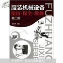 服装机械设备:使用·保全·维修(第二版)