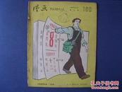 漫画(1960年第9期)