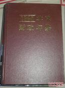 1995年北京财政年鉴