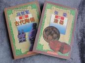冯贺军著 张荣著《冯贺军谈古代陶俑》《张荣谈漆器》二册合售 一版一印 现货
