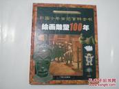 彩图少年世纪百科全书 绘画雕塑100年(精装本)16开