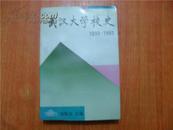 武汉大学校史 1893-1993