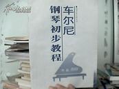 车尔尼钢琴初步教程:作品599【钢琴家之旅丛书】