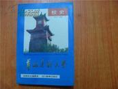华西医科大学校史 1910-1985