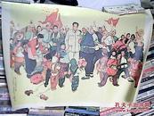 文革宣传画《在毛主席身边》(长74.5cm宽51cm)