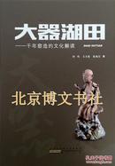 北京博文书社 正版大器湖田--千年窑造的文化解读(精)