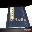 孙子兵法-朱砂版