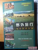 《野外旅行完全实用手册》,中国戏剧出版社,2000年,286页