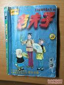 《老夫子-26》,吉林摄影出版社,2001年,149页