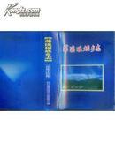 """""""艹""""+""""那"""",音""""罗"""")溪瑶族乡志 (1956年-2006年)"""