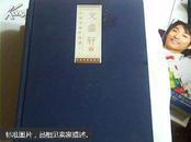中国民间珍藏书系文盛轩中国书画作品选xzkhc