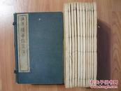 《渔洋精华录签注》,上海文瑞楼,12册全,原装书函,尺寸:20*13cm