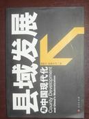 县域发展与中国现代化