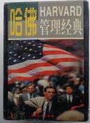 《哈佛管理经典》(1,2,3)印3000