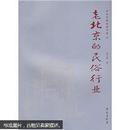 北京旧闻故影书系《老北京的民俗行业》