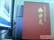 中国近现代名家书画集--杨自立(著名画家杨自立毛笔签赠何万乐同乡存 钤印 8开精装10品 带盒)
