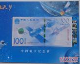 《2015年航天纪念钞 航天钞 》