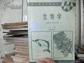 《生物学》 幼儿师范学校课本 全一册 试用
