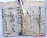 清木刻:词林分类次韵便读三字锦 二集  1册5、6卷
