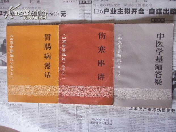《山东中医杂志》丛书三本:中医学基础答疑、伤寒串讲、胃肠病漫话