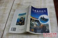 池塘垂钓技巧(平装32开   1999年9月1版1印   印数5千册   有描述有清晰书影供参考)