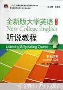 全新版大学英语听说教程. 4. 学生用书. 4. Students book