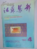 江苏乐邮1990 4