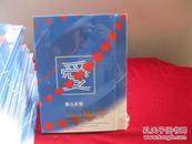 爱心永恒 中华人民共和国第七届残运会纪念册 ( 纪念邮册   全新未拆封