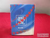 爱心永恒 中华人民共和国第七届残运会纪念册 ( 纪念邮册 内票10品  A