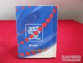 爱心永恒  中华人民共和国第七届残运会纪念册 ( 纪念邮册 内票10品  B