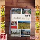 南京铁路分局年鉴 1994