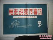 电影战线传喜讯 --彩色故事新片剧照选   21张全 原封套 解说词 原版厚相纸巨幅照片