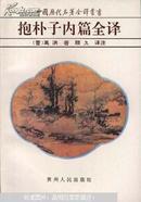 中国历代名著全译丛书  抱朴子内篇全译