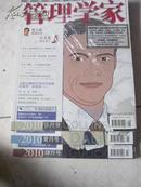 管理学家2010年一月.四月.五月号3本