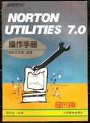 《NORTON UTILITIES 7.0操作手册》 TSID工作室编著,杨炜宝 改编,人民邮电出版社,1995.6第一版,1995.3第三次印刷,260页