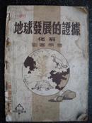 15)地球发展的证据---化石,3000册