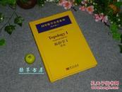 《拓扑学Ⅰ 总论》(影印版 -16开精装)英文版 品好◆[国外数学名著系列 1:纤维空间 CW-复形 同调和同伦 流形理论 K-理论 纽结 低维-组合 代数 微分 同伦 几何 // 科学科普读物教材]