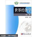 中国科学院规划教材:世界经济学(第2版)