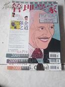 管理学家2009八月.九月.十一月号3本