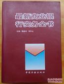 最新商业银行实务全书