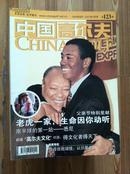 中国高尔夫 2007.6 总123
