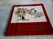 文革老画册.全国美术展览会 华东地区作品选集 仅1200册