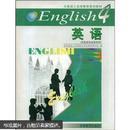 全国成人高等教育规划教材:英语4(非英语专业专科用)