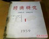 经济研究1959年第1----6期(总30--35号)合订本