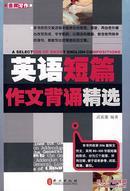 英语短篇作文背诵精选 武蓝蕙 外文出版社 9787119041674